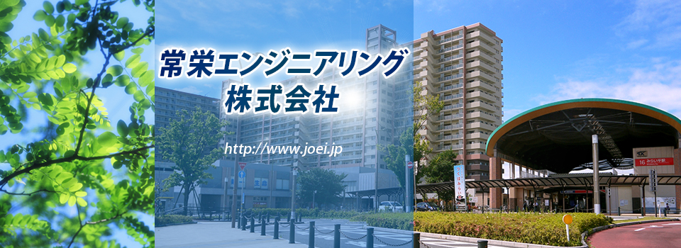 茨城県つくばみらい市 空調工事・電気工事・建築工事